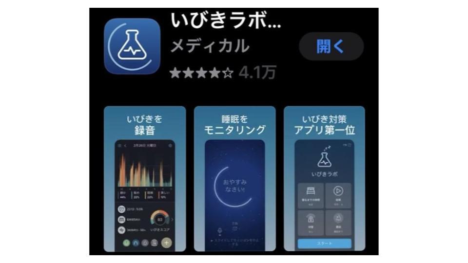 アプリ 無料 いびき
